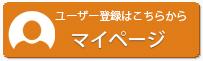 マイページログイン・アカウント新規登録